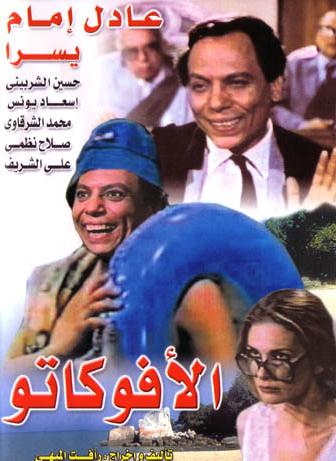 فيلم الأفوكاتو .. عادل إمام - يسرا