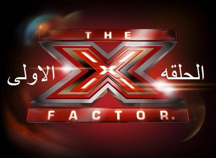برنامج The X Factor 2013 : الحلقه الاولى