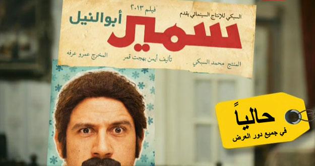 فيلم سمير ابو النيل